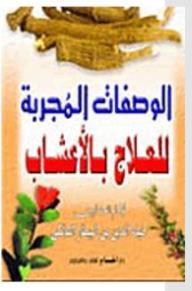 كتاب الكامل في الاعشاب والنباتات الطبية pdf
