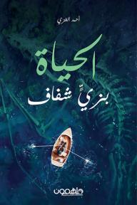 الحياة بزي شفاف - أحمد الغزي