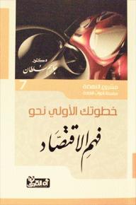 خطواتك الأولى نحو فهم الاقتصاد (سلسلة أدوات القادة # 7) - جاسم محمد سلطان
