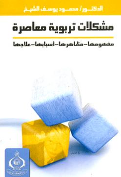 كتاب مشكلات وقضايا تربوية معاصرة