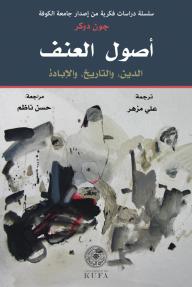 أصول العنف: الدين، والتاريخ، والإبادة