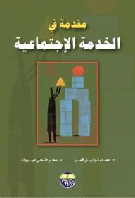 كتب الخدمة الاجتماعية في مجال رعاية الشباب pdf