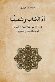 أمُّ الكتاب وتفصيلها: قراءة معاصرة في الحاكمية الإنسانية - تهافت الفقهاء والمعصومين