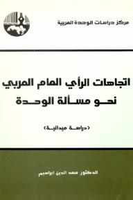 """اتجاهات الرأي العام العربي نحو مسألة الوحدة """"دراسة ميدانية"""""""