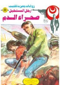"""صحراء الدم """"الجزء الأول"""" (78) (سلسلة رجل المستحيل) - نبيل فاروق"""