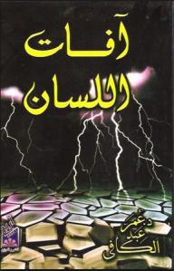تحميل الدار الاخرة عمر عبد الكافي mp3