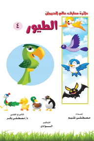 الطيور 4: دائرة معارف عالم الحيوان