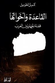 القاعدة وأخواتها: قصة الجهاديين العرب