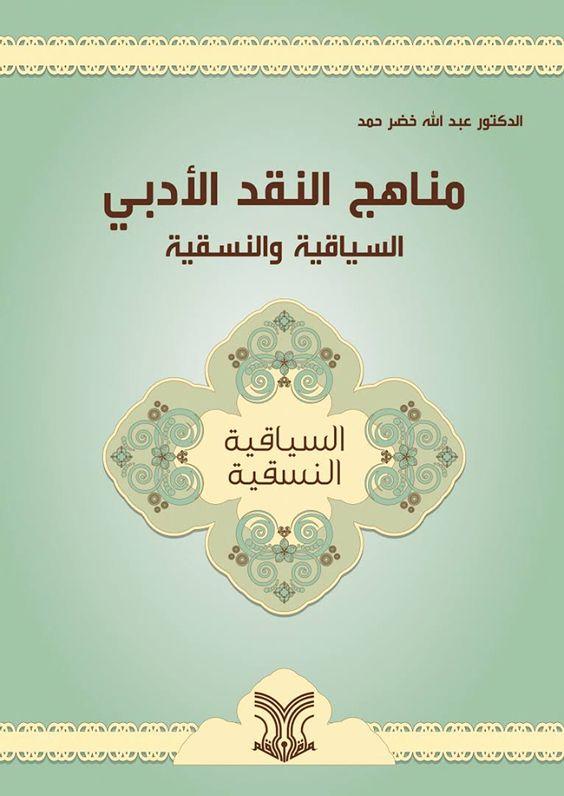 تحميل مناهج النقد الأدبي السياقية والنسقية pdf