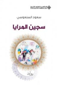 سجين المرايا - سعود السنعوسي