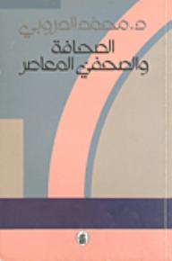 الصحافة والصحفي المعاصر - محمد الدروبي