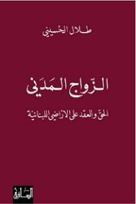 الزواج المدني: الحق والعقد على الأراضي اللبنانية - طلال الحسيني