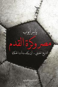 مصر وكرة القدم