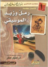 رمل وزبد - جبران خليل جبران