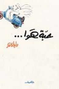 حبة هوا - وليد طاهر
