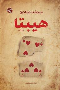 هيبتا - محمد صادق