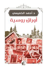 أوراق روسية - أحمد الخميسي