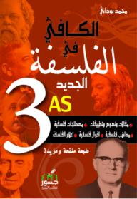 الكافي في الفلسفة الجديد - 3 ثانوي - محمد بوداني