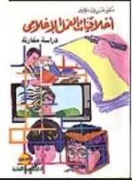 أخلاقيات العمل الإعلامي حسن عماد مكاوي pdf