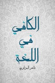 الكافي في اللغة - طاهر الجزائري