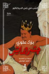 چشمهایش الحب في زمن الديكتاتور - المترجم أحمد موسى, بزرگ علوی