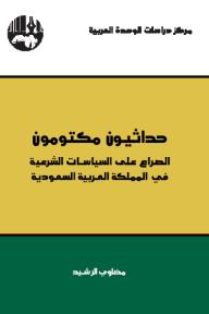 حداثيون مكتومون: الصراع على السياسات الشرعية في المملكة العربية السعودية - مضاوي الرشيد
