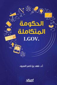 الحكومة المتكاملة: .I.GOV