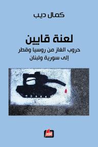 لعنة قايين: حروب الغاز من روسيا وقطر إلى سورية ولبنان