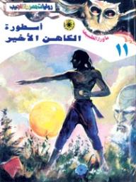 ما وراء الطبيعة #11: أسطورة الكاهن الأخير - أحمد خالد توفيق