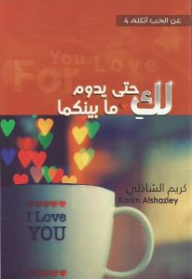 لكِ؛ حتي يدوم ما بينكما (عن الحب أتكلم #4) - كريم الشاذلي