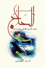 الحسين بن منصور الحلاج: شهيد التصوف الإسلامي (٢٤٤–٣٠٩ﻫ)