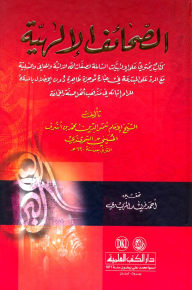 الصحائف الإلهية (كتاب يحتوي على الإلهيات الشاملة لصفات الله الذاتية) - شمس الدين محمد بن أشرف السمرقندي