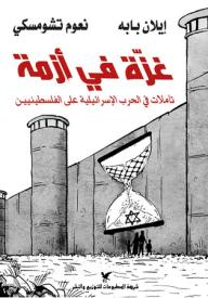 غزة في أزمة؛ تأملات في الحرب الإسرائيلية على الفلسطينيين - نعوم تشومسكي, إيلان بابه