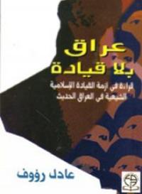 كتاب عراق بلا قيادة عادل رؤوف