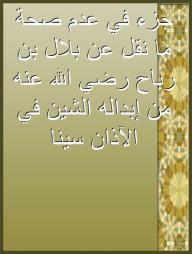 جزء في عدم صحة ما نقل عن بلال بن رباح رضي الله عنه من إبداله الشين في الآذان سينا - الخيضري