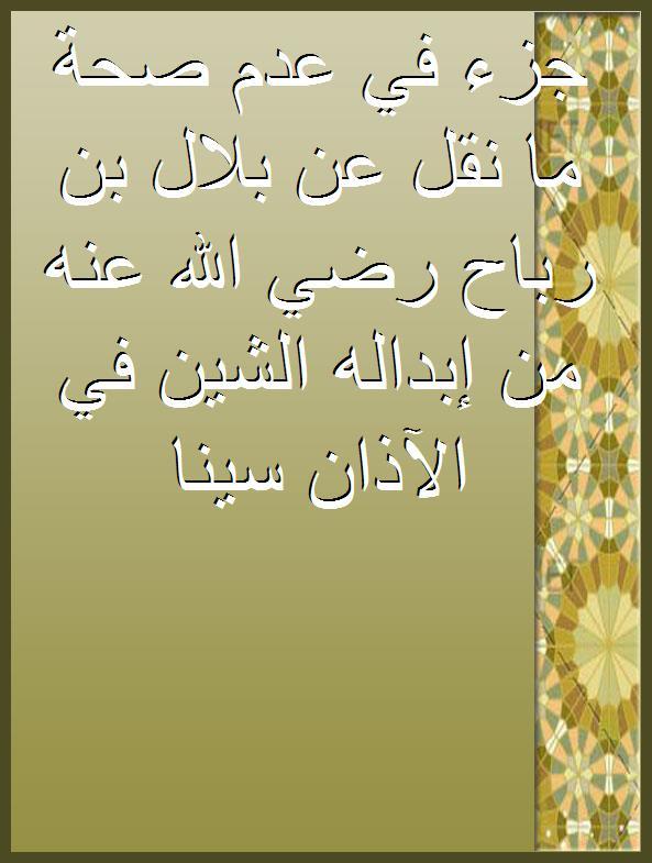جزء في عدم صحة ما نقل عن بلال بن رباح رضي الله عنه من إبداله الشين
