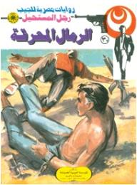 الرمال المحرقة (30) ( سلسلة رجل المستحيل ) - نبيل فاروق