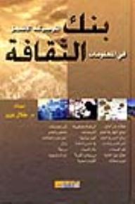 بنك الثقافة الموسوعة الأشمل في المعلومات- كرتونيه/ لونان - طلال عزيز