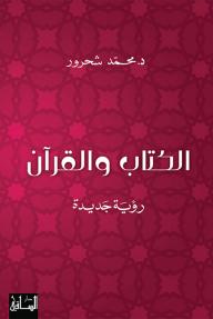 الكتاب والقرآن - رؤية جديدة - محمد شحرور