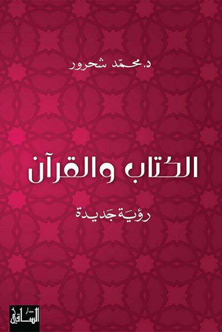 الكتاب والقرآن pdf