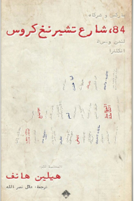 84، شارع تشرينغ كروس - هيلين هانف, دلال نصر الله