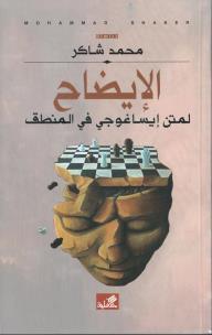 الإيضاح لمتن إيساغوجي في المنطق - محمد شاكر