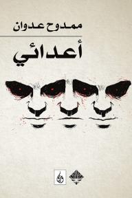 أعدائي - ممدوح عدوان