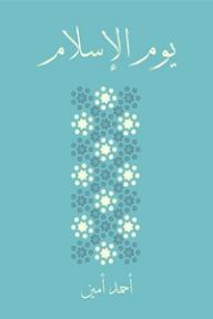 يوم الإسلام