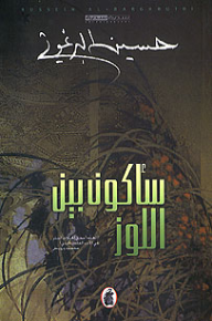 سأكون بين اللوز - حسين البرغوثي