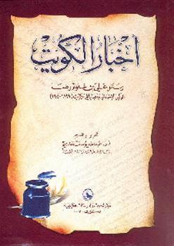 أخبار الكويت رسائل علي بن غلوم رضا الوكيل الإخباري لبريطانيا في الكويت (1899-1904) - عبدالله يوسف الغنيم