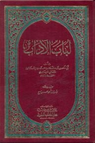 لباب الآداب - الثعالبي - الثعالبي/أبو منصور عبد الملك