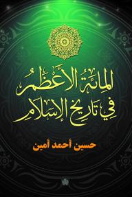 المائة الأعظم في تاريخ الإسلام - حسين أحمد أمين