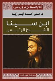 أعلام الفلسفة فى الشرق والغرب: ابن سينا الشيخ الرئيس