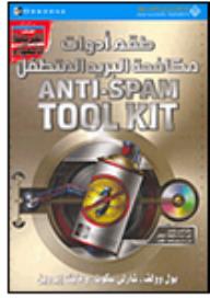 طقم أدوات مكافحة البريد المتطفل Anti-Spam Tool Kit - بول وولف